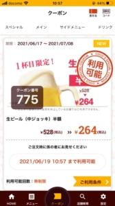 ココスのココウェブアプリクーポン「【1杯目限定】ビール(中ジョッキ)割引クーポン(2021年7月8日まで)」