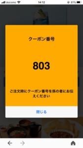 ココスのYahoo!Japanアプリクーポン「シエルブルーのグラスパフェ割引きクーポン(2020年12月10日まで8:59まで)」