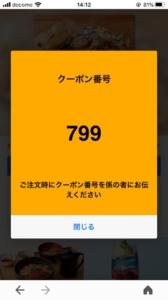 ココスのYahoo!Japanアプリクーポン「国産舞茸と7種チーズの包み焼きハンバーグ割引きクーポン(2020年12月10日まで8:59まで)」