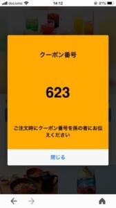 ココスのYahoo!Japanアプリクーポン「プレミアムドリンクバーセット190円クーポン(2020年12月10日まで8:59まで)」