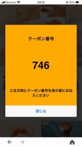 ココスのYahoo!Japanアプリクーポン「ガパオライス ランチ割引きクーポン(2021年7月29日8:59まで)」