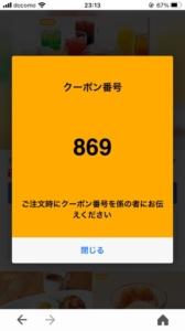 ココスのYahoo!Japanアプリクーポン「サーロインステーキ割引きクーポン(2021年8月26日8:59まで)」