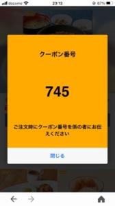 ココスのYahoo!Japanアプリクーポン「うなぎ丼(1枚)割引きクーポン(2021年7月29日8:59まで)」