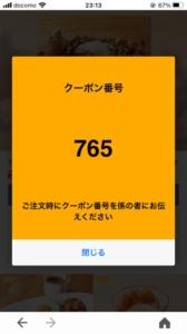 ココスのYahoo!Japanアプリクーポン「たっぷりチーズと国産舞茸の包み焼きハンバーグ150g割引クーポン(2021年7月29日8:59まで)」