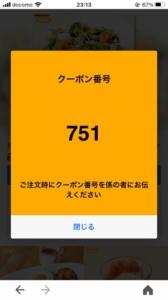 ココスのYahoo!Japanアプリクーポン「11種野菜の彩りサラダ割引きクーポン(2021年7月29日8:59まで)」
