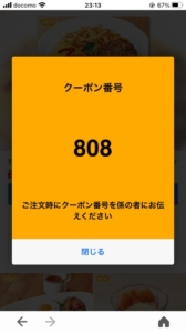 ココスのYahoo!Japanアプリクーポン「おこさまオムライス&ハンバーグプレート割引きクーポン(2021年7月29日8:59まで)」