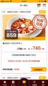 ココスのココウェブアプリクーポン「魚介のスープスパゲッティ割引クーポン(2020年12月9日まで)」