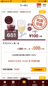 ココスのココウェブアプリクーポン「グラスワイン割引クーポン(2020年12月10日まで)」