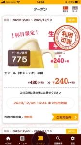 ココスのココウェブアプリクーポン「【1杯目限定】ビール(中ジョッキ)割引クーポン(2020年12月10日まで)」