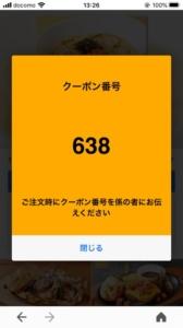 ココスのYahoo!Japanアプリクーポン「うにのクリームスープスパゲティ割引きクーポン(2020年12月17日8:59まで)」