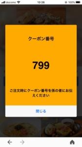 ココスのYahoo!Japanアプリクーポン「国産舞茸と7種チーズの包み焼きハンバーグ割引きクーポン(2020年12月17日8:59まで)」