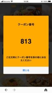 ココスのYahoo!Japanアプリクーポン「黒毛和牛ハンバーグ割引きクーポン(2020年12月17日8:59まで)」