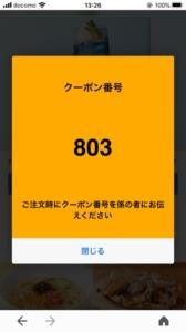 ココスのYahoo!Japanアプリクーポン「シエルブルーのグラスパフェ割引きクーポン(2020年12月17日8:59まで)」