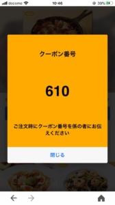 ココスのYahoo!Japanアプリクーポン「さつま芋とベーコンのバターオーブン焼き割引クーポン(2021年1月7日8:59まで)」