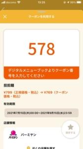 配布中のバーミヤン「オトクル・グノシー・ニュースパス」クーポン「担担麺割引きクーポン(2021年9月15日まで)」
