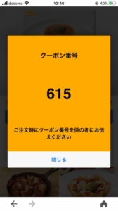 ココスのYahoo!Japanアプリクーポン「バスクチーズケーキ割引クーポン(2021年1月7日8:59まで)」