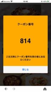 ココスのYahoo!Japanアプリクーポン「黒毛和牛の包み焼きハンバーグ~すき焼き風~割引クーポン(2021年1月7日8:59まで)」