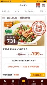 ココスのココウェブアプリクーポン「グリルチキンとナッツのサラダ割引クーポン(2021年7月28日まで)」