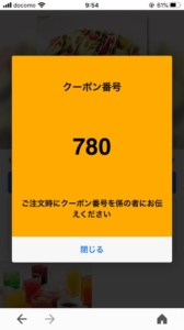 ココスのYahoo!Japanアプリクーポン「フレッシュアボカドのサラダ割引きクーポン(2021年1月14日8:59まで)」