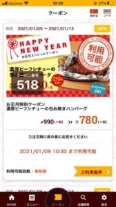 ココスのココウェブアプリクーポン「濃厚ビーフシチューの包み焼きハンバーグ割引クーポン(2021年1月13日まで)」
