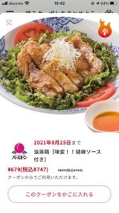 バーミヤンの公式アプリクーポン「油淋鶏(胡麻ソース付き)割引きクーポン(2021年8月25日まで)」
