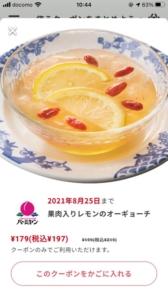 バーミヤンの公式アプリクーポン「果肉入りレモンのオーギョーチ割引きクーポン(2021年8月25日まで)」