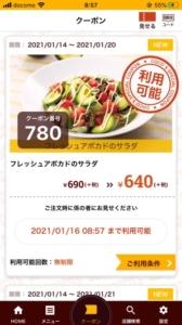 ココスのココウェブアプリクーポン「フレッシュアボカドのサラダ割引クーポン(2021年1月20日まで)」