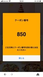 ココスのYahoo!Japanアプリクーポン「クイーンいちごパフェ~ピスタチオソースとともに~割引きクーポン(2021年1月28日8:59まで)」
