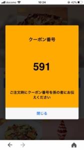 ココスのYahoo!Japanアプリクーポン「たっぷりきのことクリームソースの包み焼きハンバーグ割引きクーポン(2021年2月4日8:59まで)」