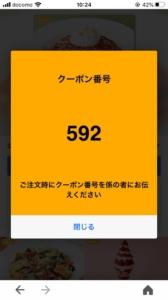 ココスのYahoo!Japanアプリクーポン「丸ごとブラータのトマトソーススパゲッティ割引きクーポン(2021年2月4日8:59まで)」