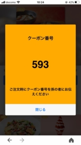 ココスのYahoo!Japanアプリクーポン「たっぷり野菜の海鮮あんかけ炒飯割引きクーポン(2021年1月28日8:59まで)」