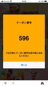 ココスのYahoo!Japanアプリクーポン「海老とレタスのチリソースあんかけ炒飯割引クーポン(2021年2月11日8:59まで)」