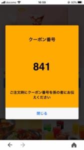 ココスのYahoo!Japanアプリクーポン「いちごピスタチオパフェ割引クーポン(2021年2月11日8:59まで)」