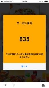 ココスのYahoo!Japanアプリクーポン「カリカリチェダーのシーザーサラダ割引クーポン(2021年2月11日8:59まで)」