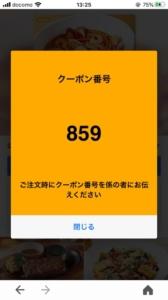 ココスのYahoo!Japanアプリクーポン「魚介のスープスパゲティ割引クーポン(2021年2月18日8:59まで)」