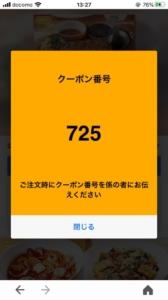 ココスのYahoo!Japanアプリクーポン「ビーフハンバーグステーキ割引クーポン(2021年2月18日8:59まで)」
