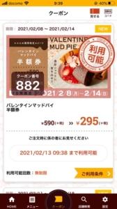 ココスのココウェブアプリクーポン「バレンタインマッドパイ半額クーポン(2021年2月14日まで)」