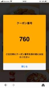 ココスのYahoo!Japanアプリクーポン「さくさくとろ~りクリーミーフライ~カマンベールチーズ入り~割引きクーポン(2021年2月18日8:59まで)」