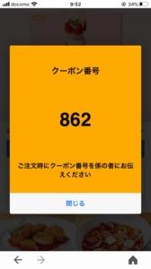 ココスのYahoo!Japanアプリクーポン「花いちごグラスパフェ割引きクーポン(2021年2月18日8:59まで)」