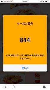 ココスのYahoo!Japanアプリクーポン「カリフォルニアタコサラダ割引きクーポン(2021年2月18日8:59まで)」