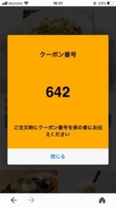 ココスのYahoo!Japanアプリクーポン「カリカリチェダーのシーザーサラダ割引クーポン(シェアサイズ)(2021年9月23日8:59まで)」