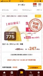 ココスのココウェブアプリクーポン「【1杯目限定】ビール(中ジョッキ)割引クーポン(2021年10月6日まで)」