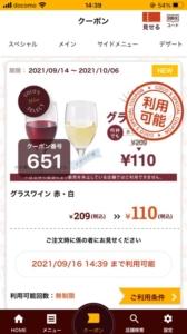 ココスのココウェブアプリクーポン「グラスワイン割引クーポン(2021年10月6日まで)」