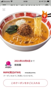 バーミヤンの公式アプリクーポン「担担麺割引きクーポン(2021年10月6日まで)」