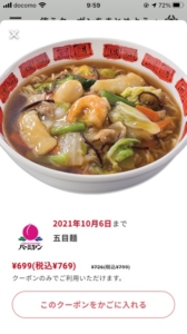 バーミヤンの公式アプリクーポン「五目麺割引きクーポン(2021年10月6日まで)」