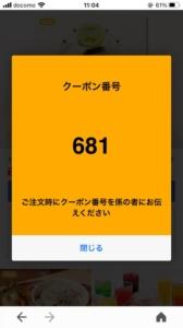 ココスのYahoo!Japanアプリクーポン「おこさまパンケーキ割引きクーポン(2021年10月21日8:59まで)」