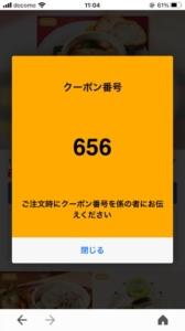 ココスのYahoo!Japanアプリクーポン「シーフードのアヒージョ割引きクーポン(2021年10月21日8:59まで)」
