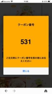 ココスのYahoo!Japanアプリクーポン「低アレルゲンおこさまドリア割引きクーポン(2021年10月21日8:59まで)」