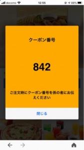 ココスのYahoo!Japanアプリクーポン「チーズインンハンバーグトリオ割引きクーポン(2020年10月22日8:59まで)」