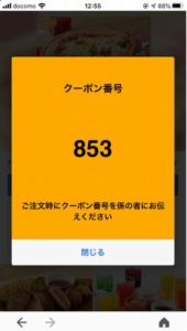 ココスのYahoo!Japanアプリクーポン「本格ピッツァマルゲリータ割引きクーポン(2020年10月22日8:59まで)」